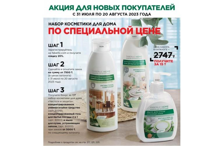 Регистрация в Фаберлик Казахстан