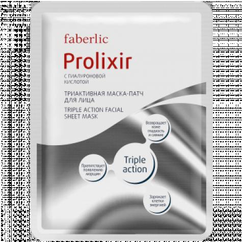 Триактивная маска-патч для лица «Prolixir 30+» Faberlic