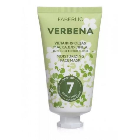 Увлажняющая маска для лица «Verbena» Faberlic
