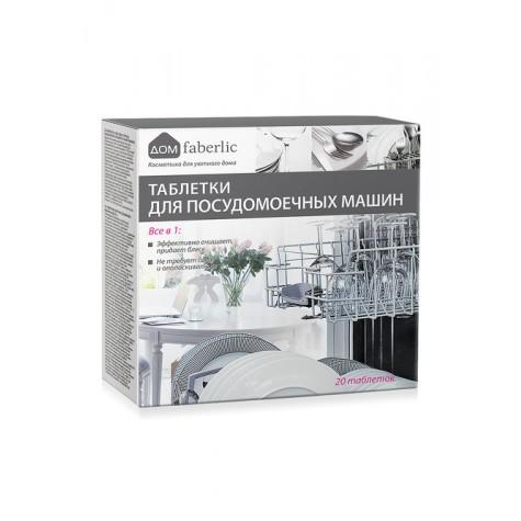 Таблетки для посудомоечных машин «Все в 1» Faberlic