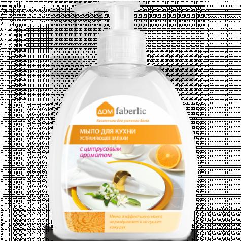 Мыло для кухни устраняющее запахи Faberlic с цитрусовым ароматом
