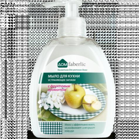 Мыло для кухни устраняющее запахи Faberlic с фруктовым ароматом