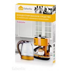 Концентрированное средство от накипи для чайников и кофемашин Faberlic