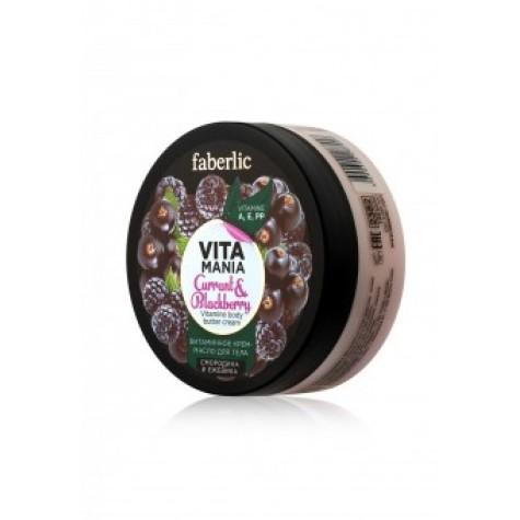 Витаминное крем-масло для тела «Смородина и ежевика» Faberlic