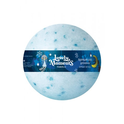 Бурлящий шарик для ванны «Зимний вечер» Faberlic