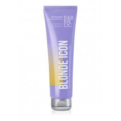 Восстанавливающий бальзам для осветлённых волос «Blond Icon» Faberlic