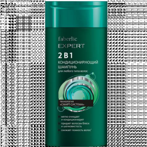 Кондиционирующий шампунь 2 в 1 для любого типа волос «EXPERT» Faberlic